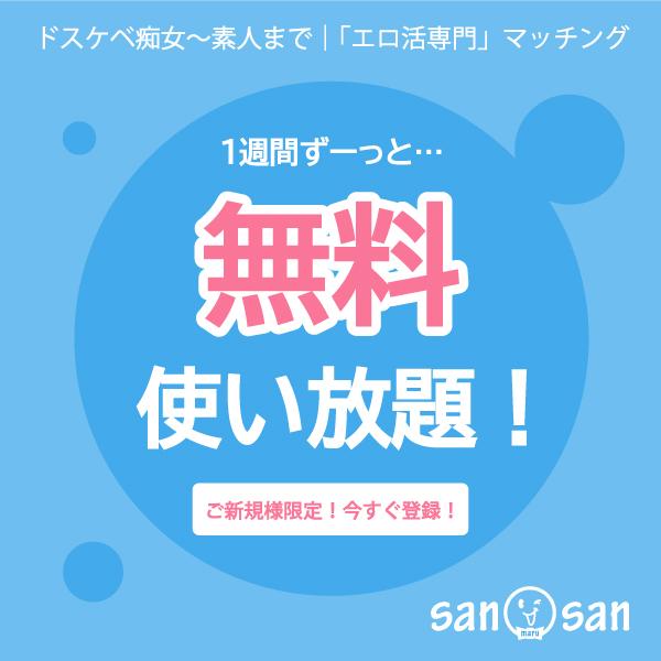 女性0円&男性は7日間無料のエロ活マッチング_sanmarusan(さんまるさん)